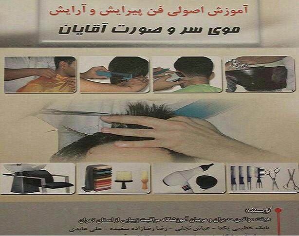 آموزشگاه آرایشگری مردانه در تهران