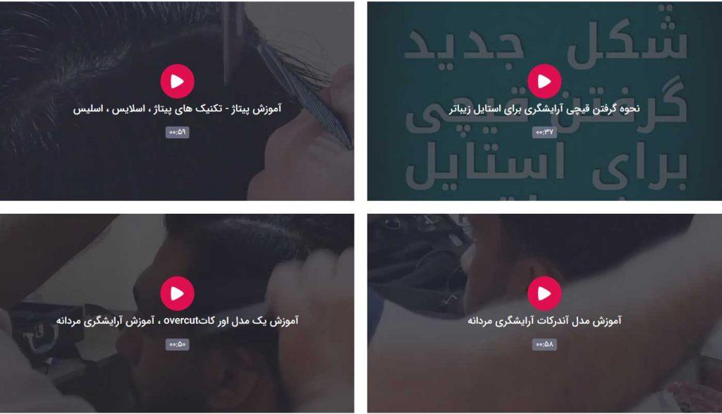 آموزشگاه آرایشگری مردانه   ویدئوهای آموزش رایگان آرایشگری